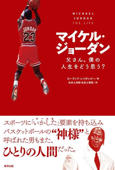 MJ本.jpg