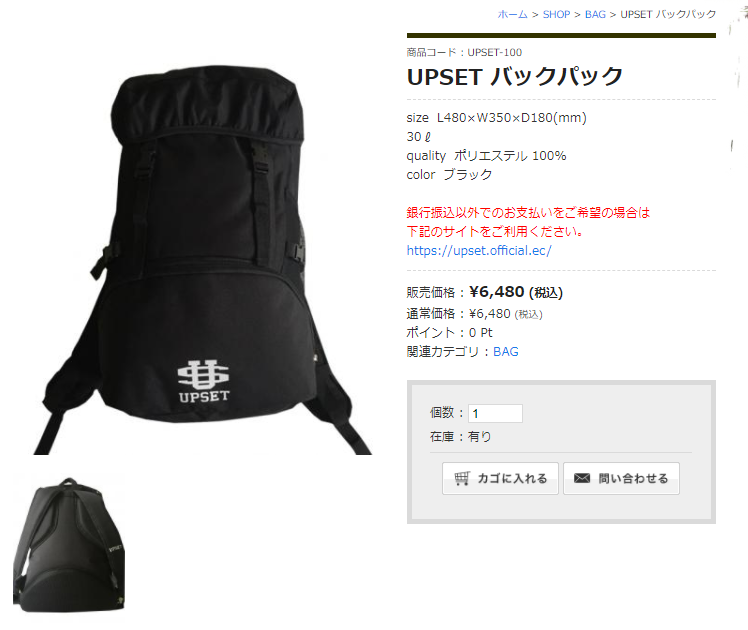 UPSET BackPack.PNG